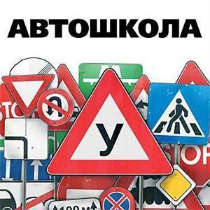 Автошколы Петухово
