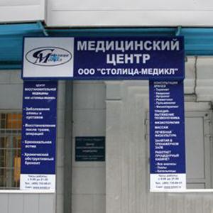 Медицинские центры Петухово