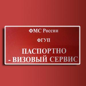 Паспортно-визовые службы Петухово