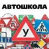 Автошколы в Петухово