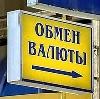 Обмен валют в Петухово