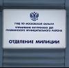 Отделения полиции в Петухово