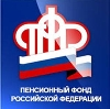 Пенсионные фонды в Петухово