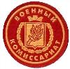Военкоматы, комиссариаты в Петухово